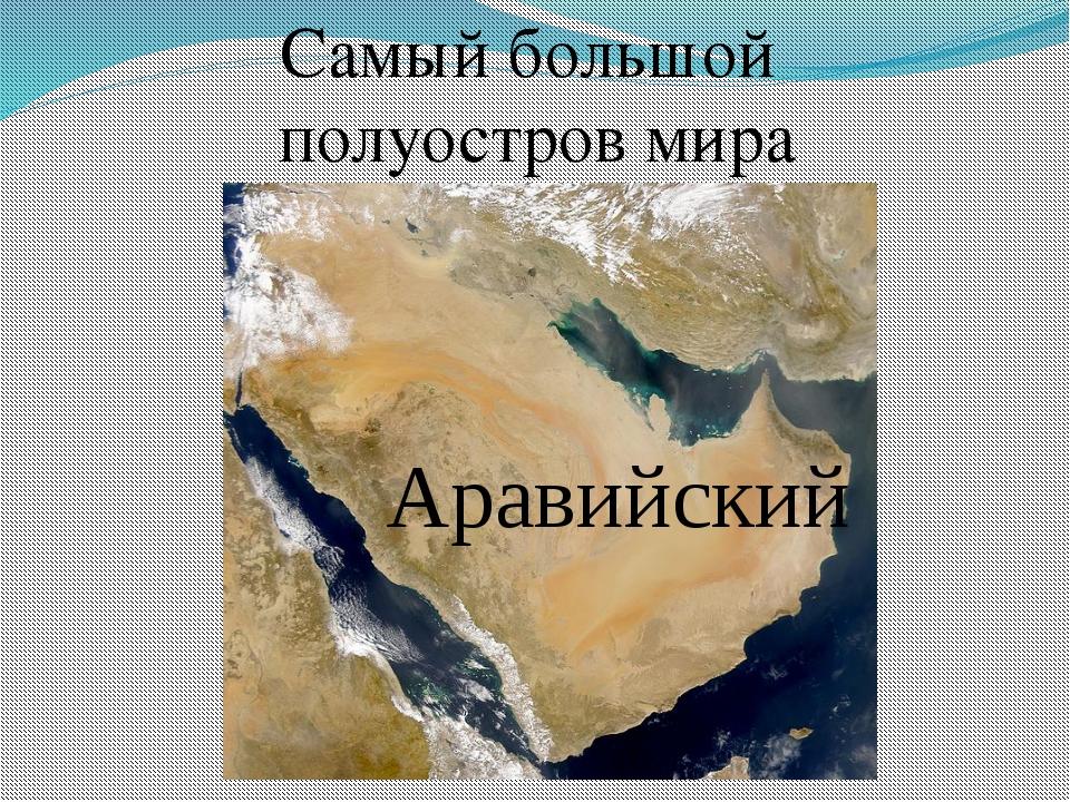 Самый большой полуостров мира Аравийский