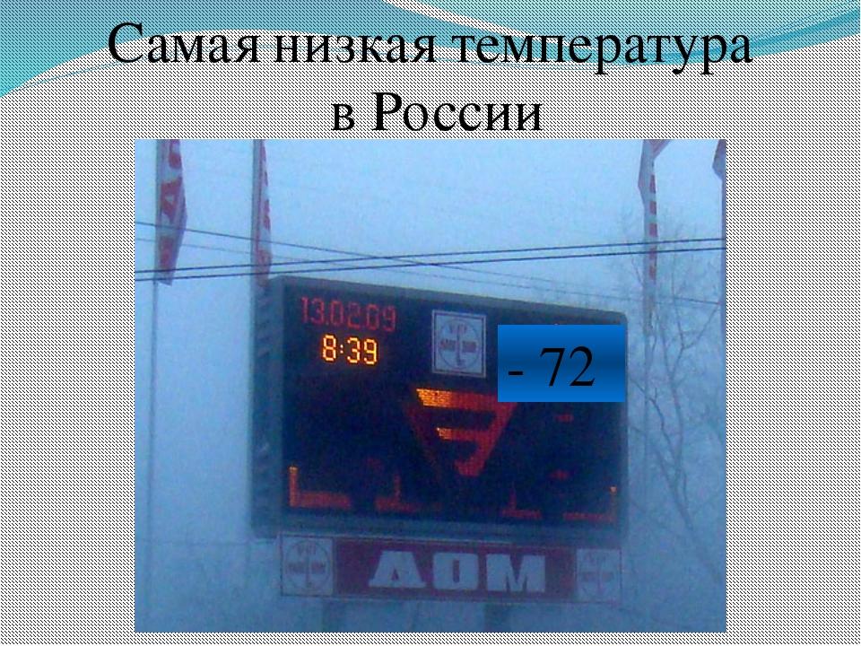 Самая низкая температура в России - 72