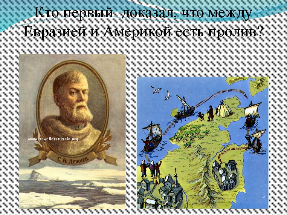 Кто первый доказал, что между Евразией и Америкой есть пролив?