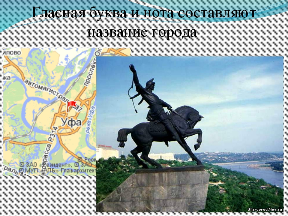 Гласная буква и нота составляют название города