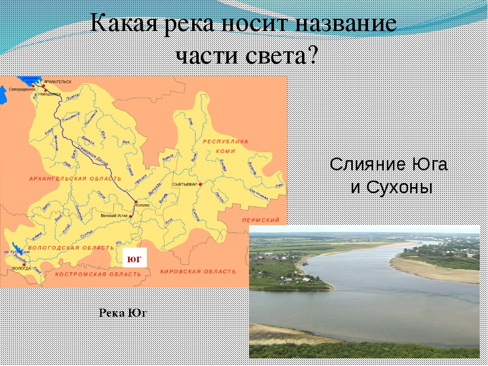 Какая река носит название части света? юг Река Юг Слияние Юга и Сухоны