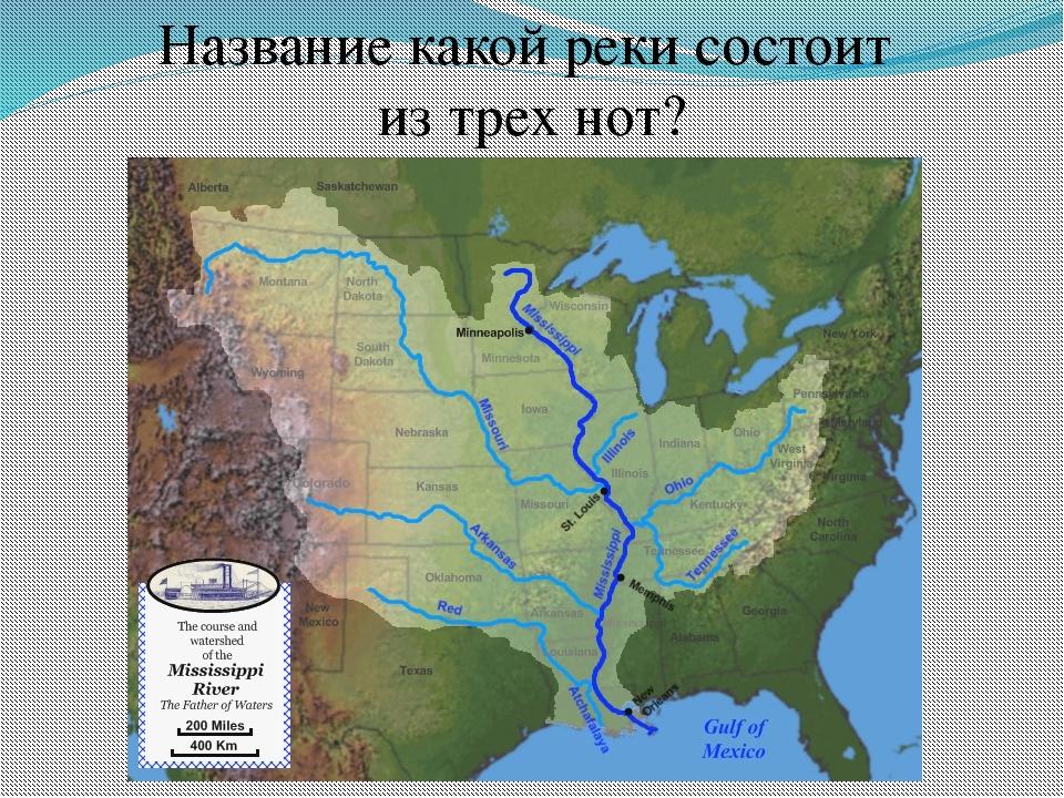 Название какой реки состоит из трех нот?