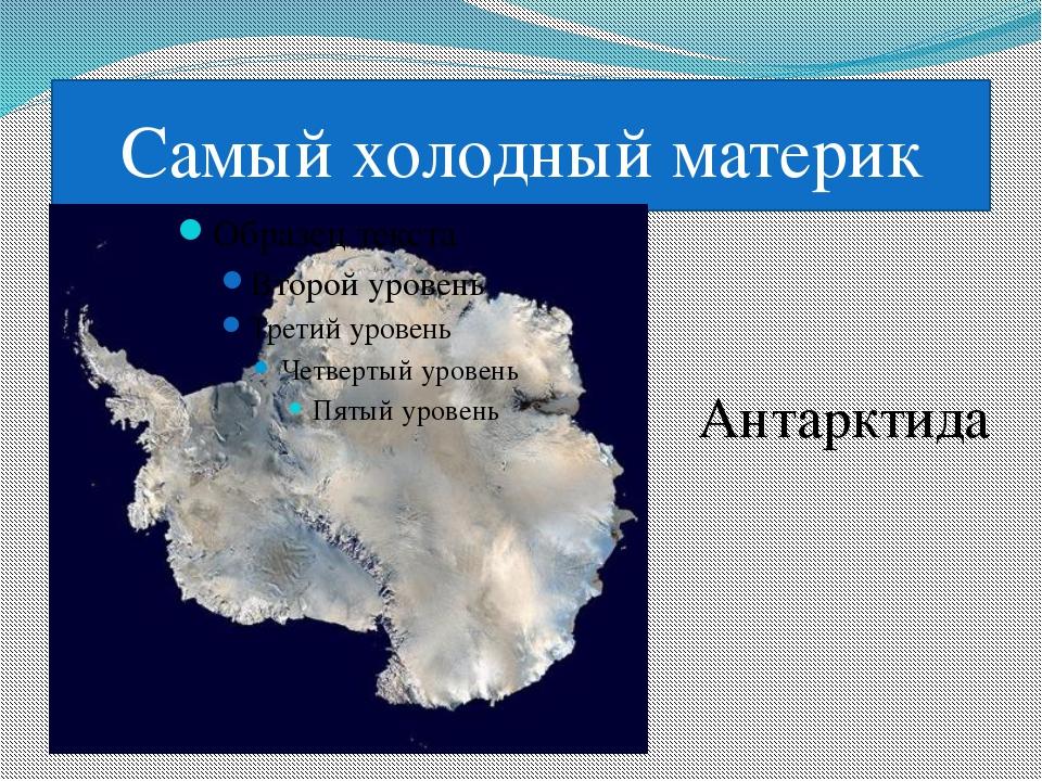Самый холодный материк Антарктида