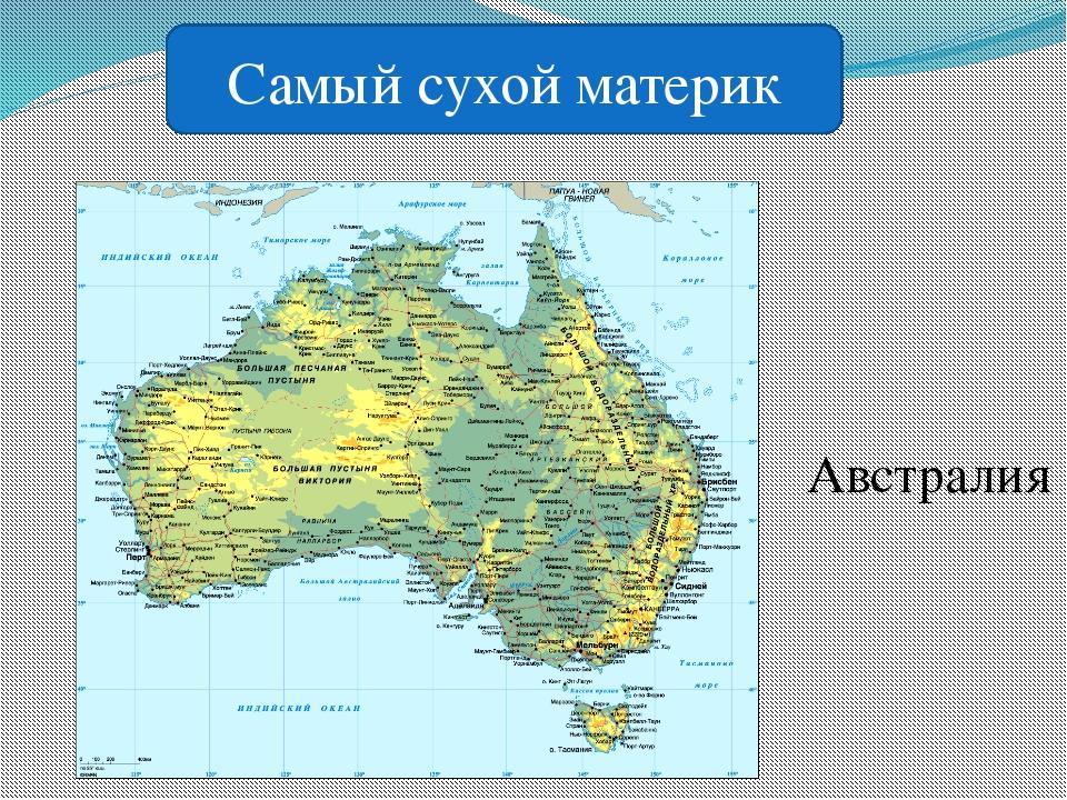 Самый сухой материк Австралия