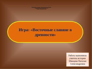 Восточные славяне. 10 баллов - Картофель был привезен в Россию из Америки в