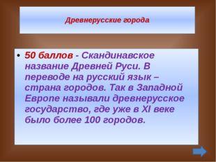 Первые князья. 30 баллов - Благодаря ему Москва впервые упоминалась в летопис