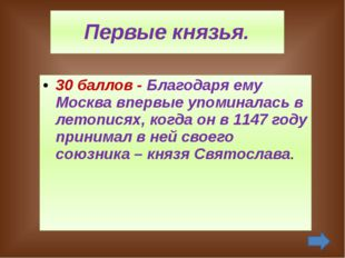Крещение Руси. 10 баллов - Княгиня, первая женщина-правительница на Руси и п