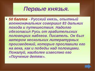 Крещение Руси. 30 баллов - С культом Хорса был связан ритуальный весенний та