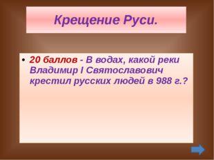 Крещение Руси. 50 баллов - В Новгороде сохранилась легенда о введении там хр