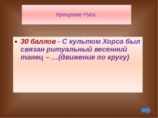 Древнерусская культура. 10 баллов - Славяне плавали на лодках – однодеревках