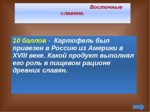 Восточные славяне. 30 баллов - Славянское племя дреговичей жило на болоте, п
