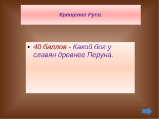 Древнерусская культура. 20 баллов - Славяне так называли чародеев и колдунов