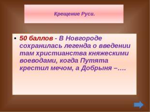 Древнерусская культура. 30 баллов -В кузнях XI – XII века выплавлялся, особы