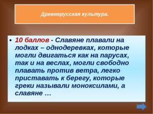 Древнерусская культура. 40 баллов - Убедительным свидетельством высокого раз