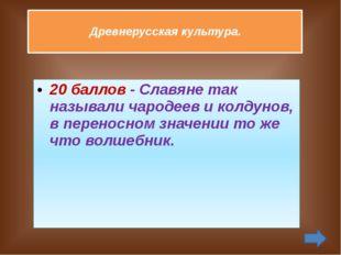 Древнерусская культура. 50 баллов - Вокруг двери и окошек сельские умельцы п