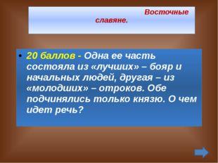 Восточные славяне. 40 баллов - Из этого делают поплавки для рыболовной сети,