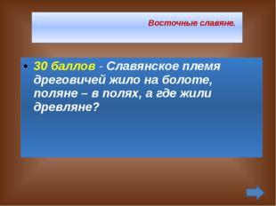 Восточные славяне. 50 баллов - В глубокой древности денежным эквивалентом в