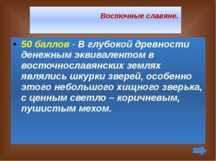 Древнерусские города 30 баллов - В лето 1097 г. в этом древнерусском городе
