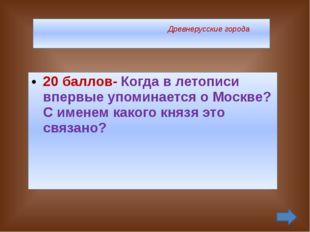 Древнерусские города 50 баллов - Скандинавское название Древней Руси. В пере
