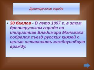 Первые князья. 10 баллов - О каком русском князе X века летописец говорил, чт