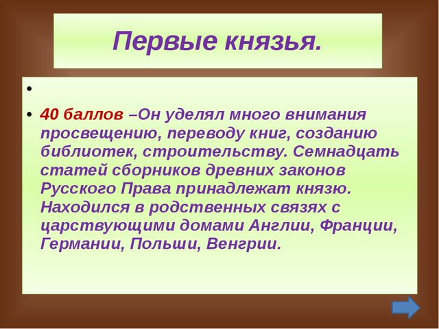 Крещение Руси. 20 баллов - В водах, какой реки Владимир I Святославович крест...