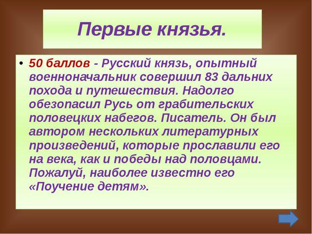 Крещение Руси. 30 баллов - С культом Хорса был связан ритуальный весенний та...