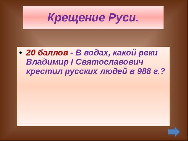 Крещение Руси. 50 баллов - В Новгороде сохранилась легенда о введении там хр...