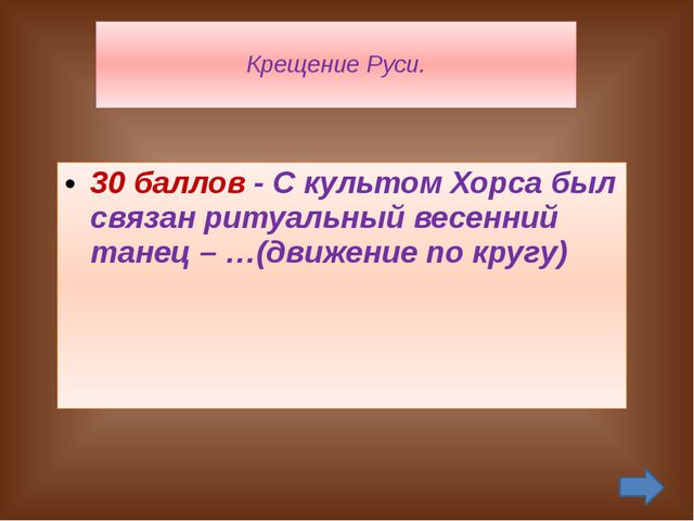 Древнерусская культура. 10 баллов - Славяне плавали на лодках – однодеревках...