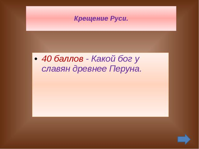 Древнерусская культура. 20 баллов - Славяне так называли чародеев и колдунов...