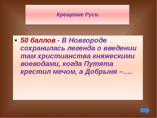 Древнерусская культура. 30 баллов -В кузнях XI – XII века выплавлялся, особы...