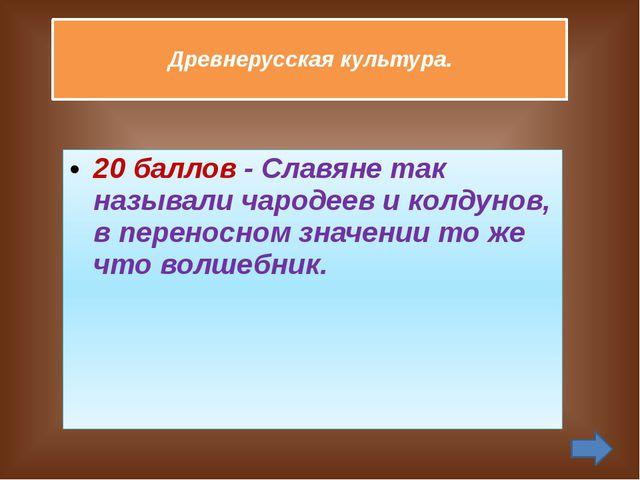 Древнерусская культура. 50 баллов - Вокруг двери и окошек сельские умельцы п...