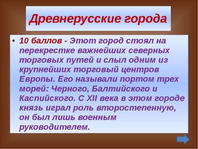 Древнерусские города 40 баллов - Киевский князь Владимир I основал этот горо...