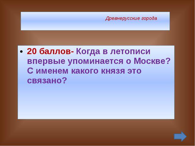 Древнерусские города 50 баллов - Скандинавское название Древней Руси. В пере...