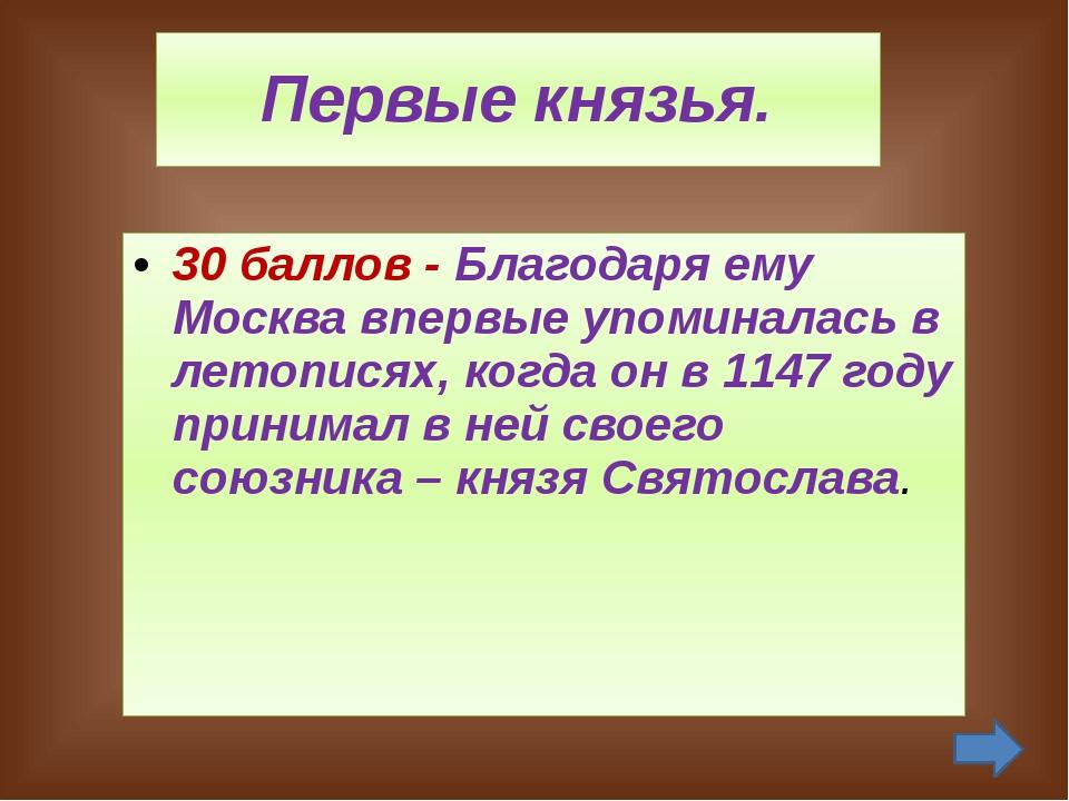 Крещение Руси. 10 баллов - Княгиня, первая женщина-правительница на Руси и п...