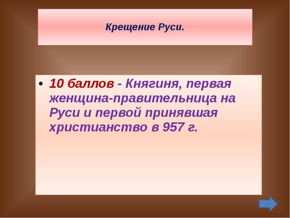 Крещение Руси. 40 баллов - Какой бог у славян древнее Перуна.