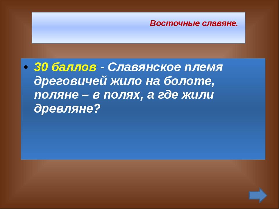 Восточные славяне. 50 баллов - В глубокой древности денежным эквивалентом в...