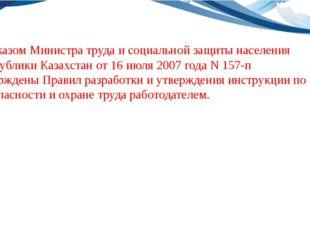 Приказом Министра труда и социальной защиты населения Республики Казахстан от