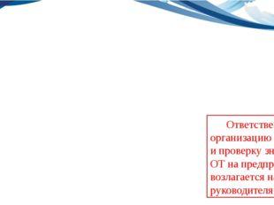 Ответственность за организацию обучения и проверку знаний по ОТ на предприяти
