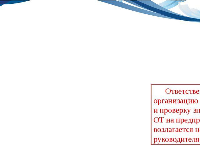Ответственность за организацию обучения и проверку знаний по ОТ на предприяти...