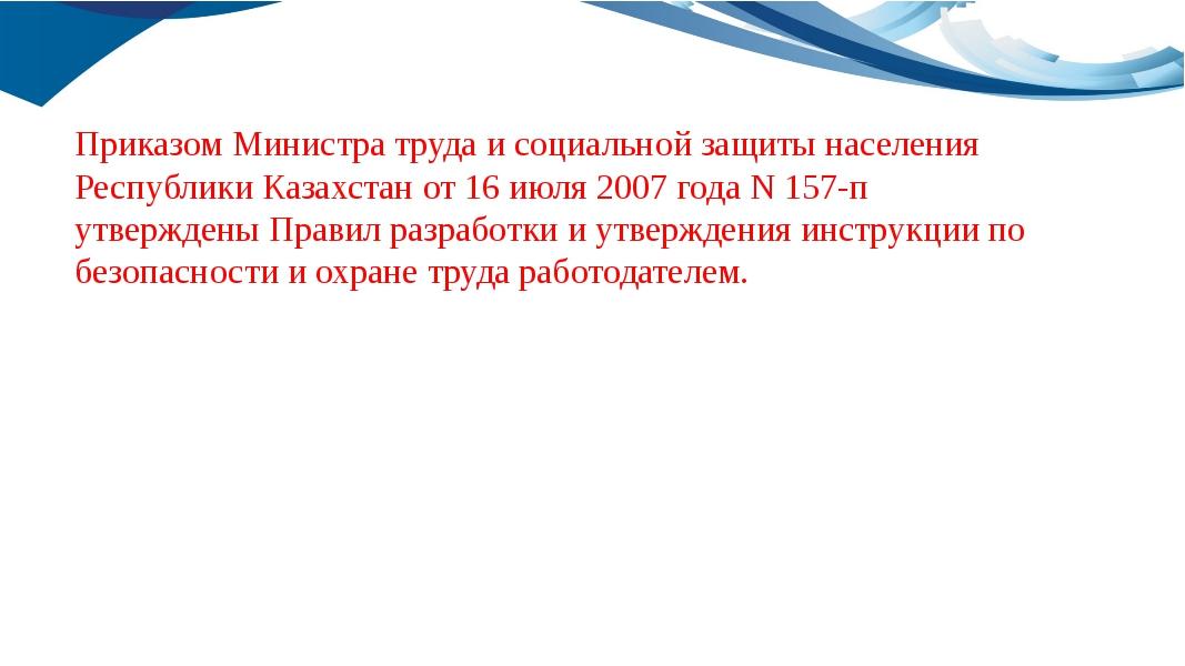 Приказом Министра труда и социальной защиты населения Республики Казахстан от...