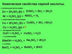 Химические свойства серной кислоты. с активными металлами: Zn + 2H2SO4 (k) =