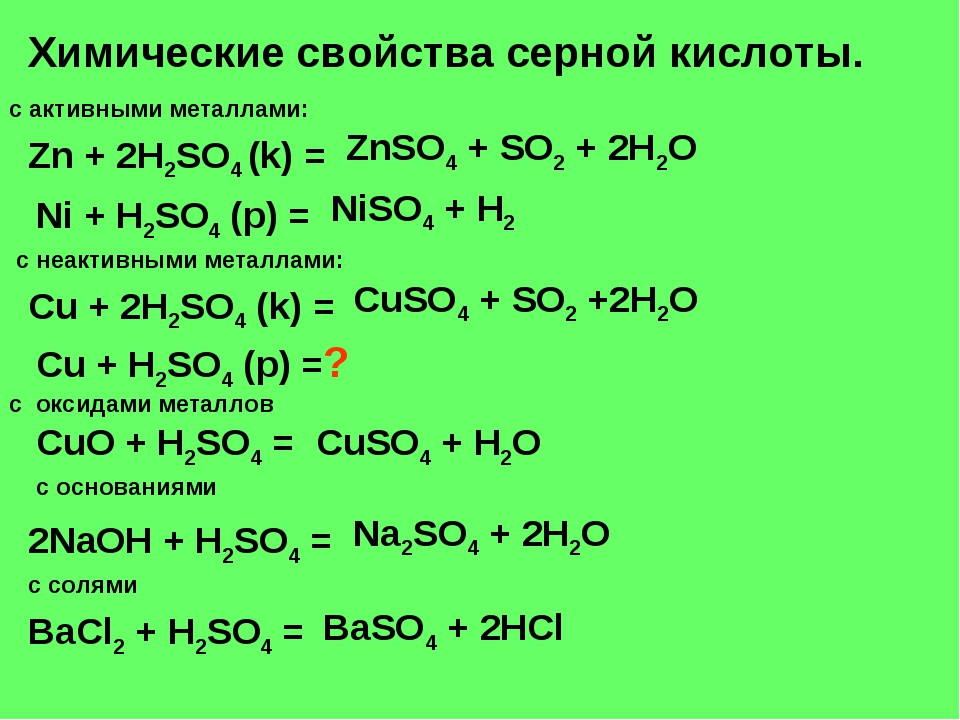 Химические свойства серной кислоты. с активными металлами: Zn + 2H2SO4 (k) =...