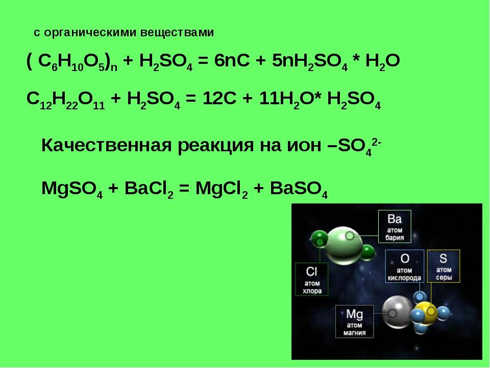 с органическими веществами ( C6H10O5)n + H2SO4 = 6nC + 5nH2SO4 * H2O C12H22O1...
