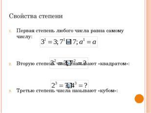 Свойства степени Первая степень любого числа равна самому числу: Вторую степе