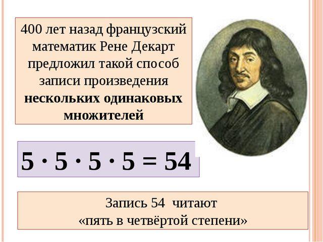 400 лет назад французский математик Рене Декарт предложил такой способ записи...