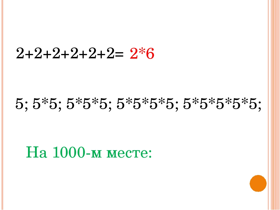 2+2+2+2+2+2= 2*6 5; 5*5; 5*5*5; 5*5*5*5; 5*5*5*5*5; На 1000-м месте: