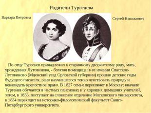 По отцу Тургенев принадлежал к старинному дворянскому роду, мать, урожденная