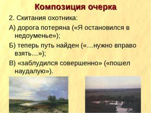 Композиция очерка 2. Скитания охотника: А) дорога потеряна («Я остановился в