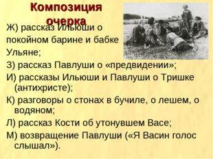 Композиция очерка Ж) рассказ Ильюши о покойном барине и бабке Ульяне; З) расс