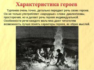 Тургенев очень точно, детально передает речь своих героев. Он не только упот